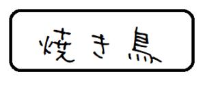 takeout-yakitori