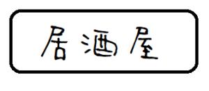 takeout-izakaya