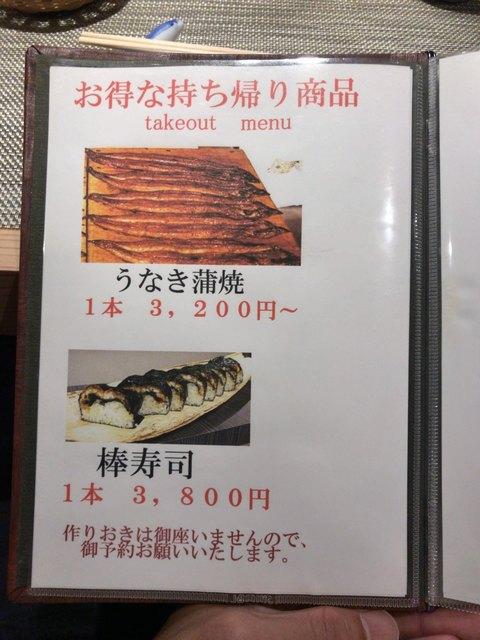 テイクアウト鰻家
